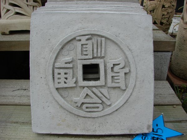 Chinese Coin Paver (click to enlarge)