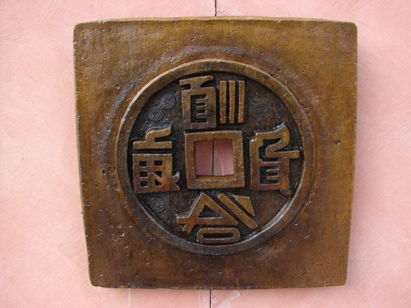 Chinese Coin Wall Plaque (click to enlarge)